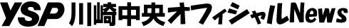 YSP川崎中央オフィシャルNews